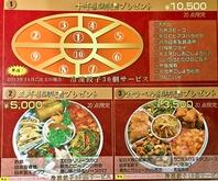 【龍昇飯店おせち】