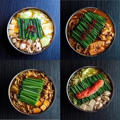 博多 もつ鍋 權 ごんのおすすめ料理1