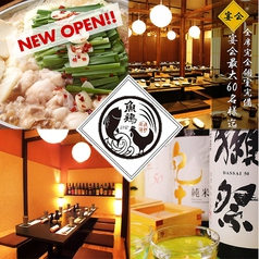 海鮮と産地鶏の炭火焼き うお鶏 静岡店の特集写真