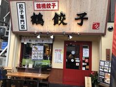 鶴餃子 鶴橋の写真