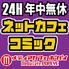 メディアカフェ ポパイ RR所沢店のロゴ