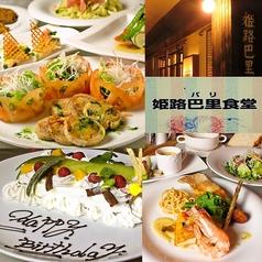 姫路巴里食堂の写真