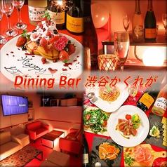 Dining bar かくれが 渋谷宇田川町店