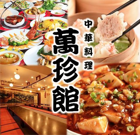 中華料理 萬珍館 金山店