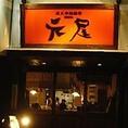 新松戸駅から徒歩1分!この赤い看板が目印♪まずはサク飲みでご利用下さい。