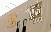 元祖関西風味もんじゃ焼 真田 橿原店の雰囲気3