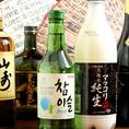 女子会・宴会など色々なシーンにぴったり!韓国のおいしいドリンクを豊富にご用意してお待ちしております!!