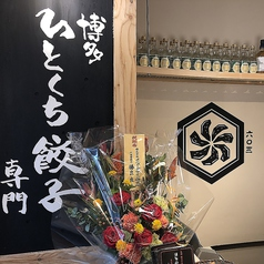 博多餃子舎 603 横浜西口店の雰囲気1