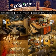 シックスセンス 札幌 Sixth Senseの写真