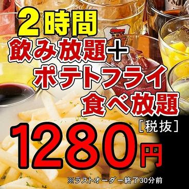 にじゅうまる NIJYU-MARU 下北沢南口駅前店のおすすめ料理1