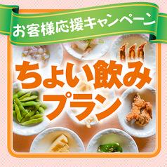 海鮮個室居酒屋 石狩漁場 梅田阪急HEPナビオ店のコース写真