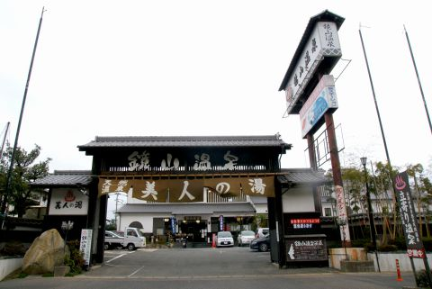 鏡山温泉茶屋 美人の湯|店舗イメージ2