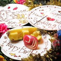 記念日や誕生日・歓送迎会の主役にサプライズを!!