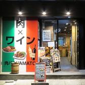 肉バル YAMATO ヤマト 千葉店の雰囲気3