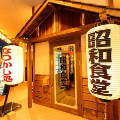 昭和食堂 津駅前店イメージ