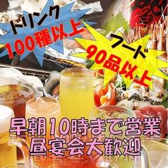 風流山桜 八王子店のコース写真