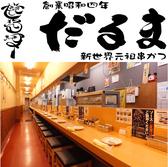 串かつ だるま 姫路魚町店