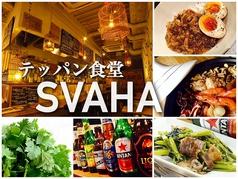 テッパン食堂 スワーハ SVAHAの写真
