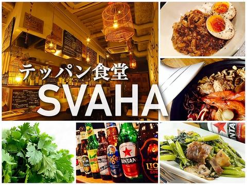 ◆天六駅スグ!海外旅行気分な多国籍酒場! ◎アジア飯 & お酒も迷うほどイッパイ!