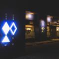 光る魚のロゴマークが目印!円山公園駅5番出口から向かって頂くとスムーズにご来店頂けます