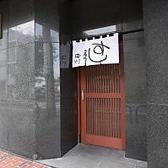すし屋の中川 用賀店の雰囲気2