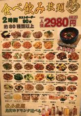 本格中華食べ飲み放題 龍勝のコース写真
