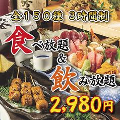 個室居酒屋 御庭 梅田店のおすすめ料理1