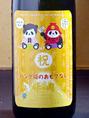 1、パンダ姫のおもてなし(薄濁り)