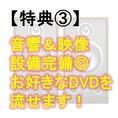 音響&映像設備も充実しているので、お好きなDVDを流すことも可能!