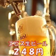 エビス生ビール273円!!