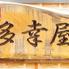 多幸屋 本店のロゴ