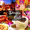 ドラゴンカフェ DRAGON CAFE