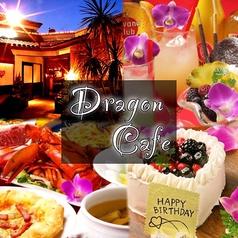 ドラゴンカフェ DRAGON CAFEの写真