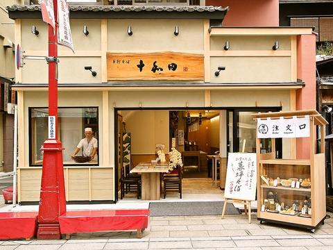 十和田 メトロ通り店