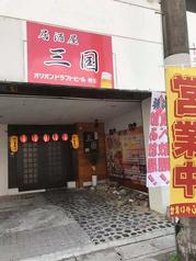 居酒屋 三国 那覇の写真