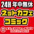 メディアカフェ ポパイ MILK飯能店のロゴ