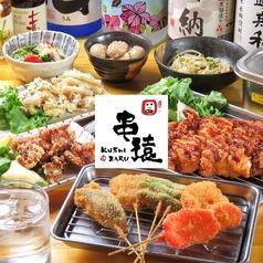 くし家 串猿 高円寺店の写真