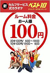 カラオケ ベスト10 高幡不動店のコース写真