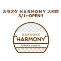 カラオケハーモニー 大村店の雰囲気1