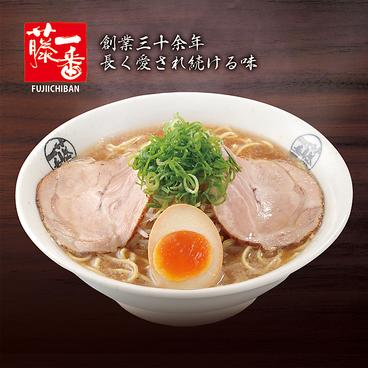 藤一番 蟹江店のおすすめ料理1