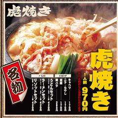 昭和食堂 鳴海店のおすすめポイント1