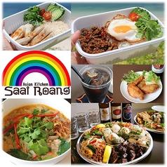 アジアンキッチン サイルーンの写真