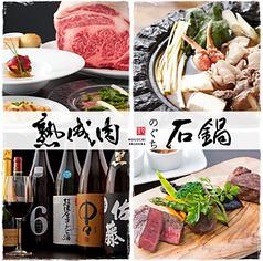熟成肉石鍋 のぐち 赤坂店の写真