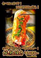 七輪焼肉 純熱ホルモンのおすすめ料理1