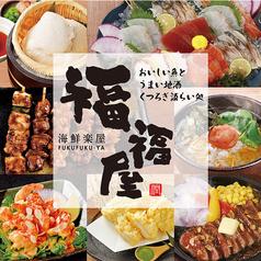 福福屋 金沢東口駅前店の写真