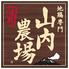 山内農場 東船橋北口駅前店のロゴ
