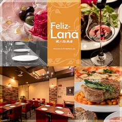 フェリス ラナ Feliz-Lana