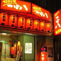 つぼ八 静岡駅南口店の写真