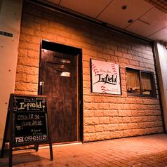 Dining Bar Infield ダイニングバーインフィールド