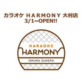 カラオケハーモニー 大村店の雰囲気3